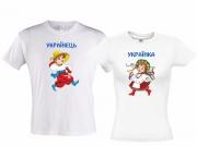 Парні майки Українець - українка