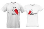 Пара футболок Чертенок и Ангелочек