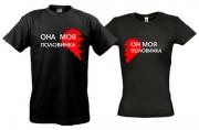 Комплект футболок для влюбленных Половинки сердца 2
