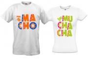 Парные футболки El Macho и La Muchacha