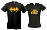 Комплект футболок для влюбленных Мой герой