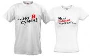 Парные футболки Завоеватель