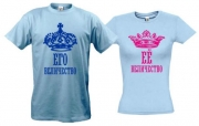 Две футболки  Его / её величество