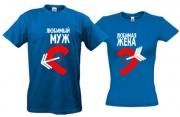 Комплект футболок Любимый муж/жена